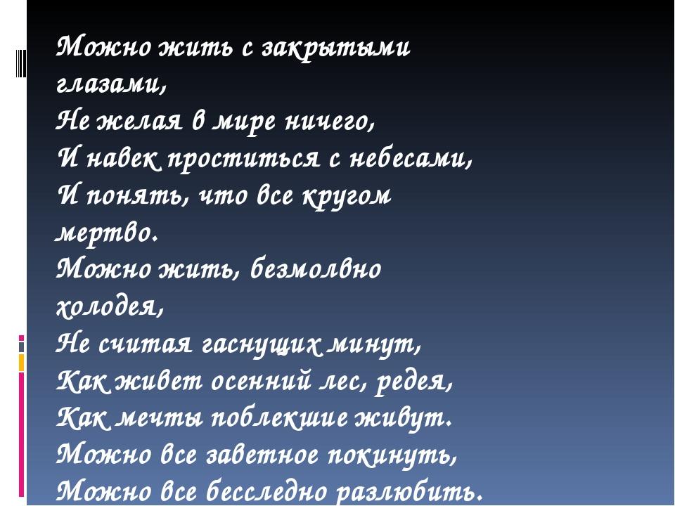 Можно жить с закрытыми глазами, Не желая в мире ничего, И навек проститься с...