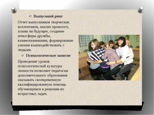 Выпускной ринг Отчет выпускников творческих коллективов, анализ прошлого, пла