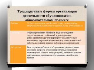 Традиционные формы организации деятельности обучающихся в образовательном про