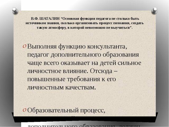 """В.Ф. ШАТАЛИН """"Основная функция педагога не столько быть источником знания, с..."""