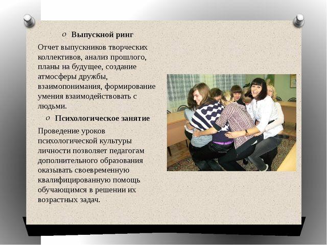 Выпускной ринг Отчет выпускников творческих коллективов, анализ прошлого, пла...