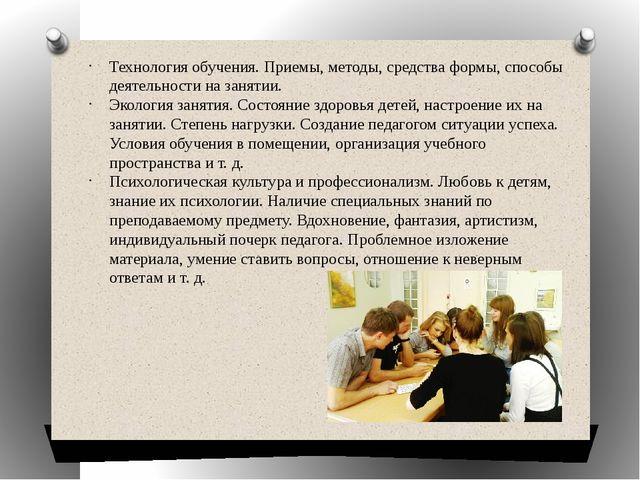 Технология обучения. Приемы, методы, средства формы, способы деятельности на...