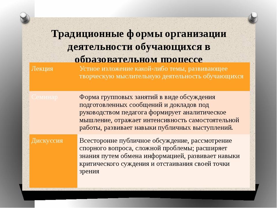 Традиционные формы организации деятельности обучающихся в образовательном про...