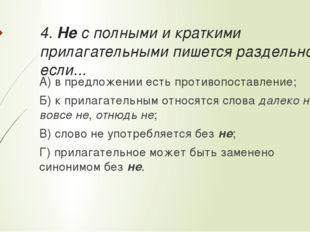 4. Не с полными и краткими прилагательными пишется раздельно, если... А) в пр