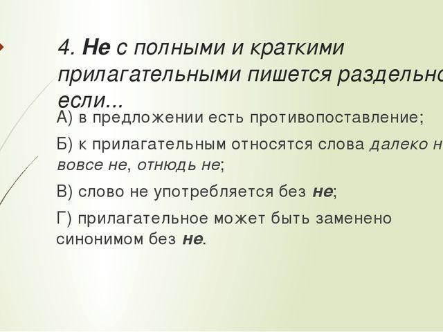 4. Не с полными и краткими прилагательными пишется раздельно, если... А) в пр...