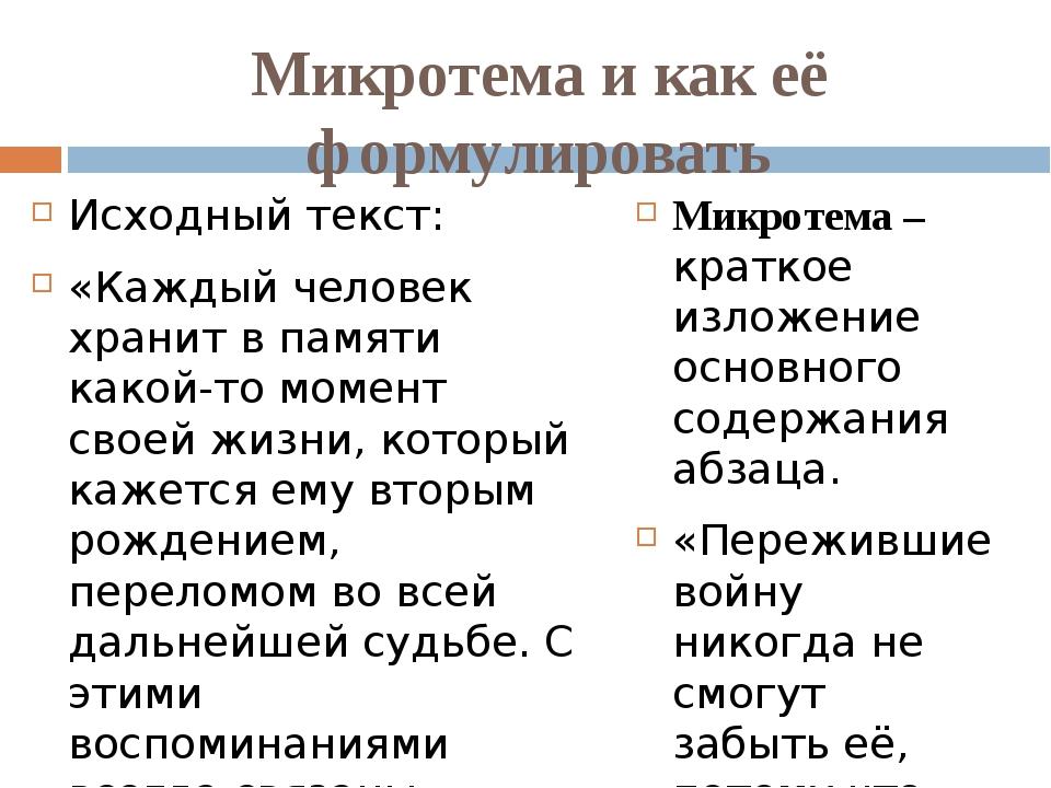 Микротема и как её формулировать Исходный текст: «Каждый человек хранит в пам...