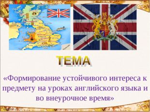 «Формирование устойчивого интереса к предмету на уроках английского языка и в