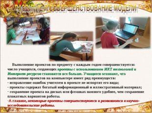Выполнение проектов по предмету с каждым годом совершенствуется: число учащи