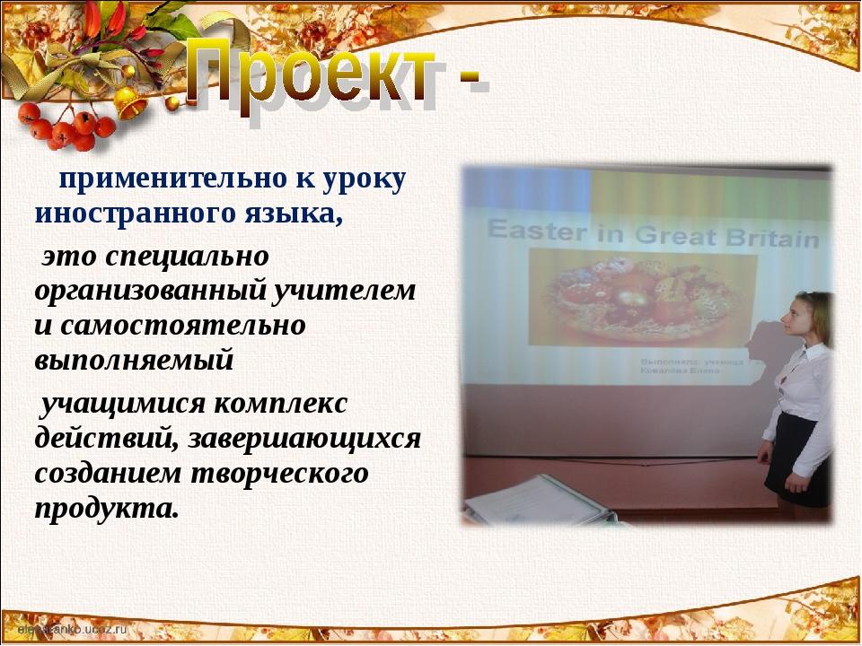 применительно к уроку иностранного языка, это специально организованный учит...