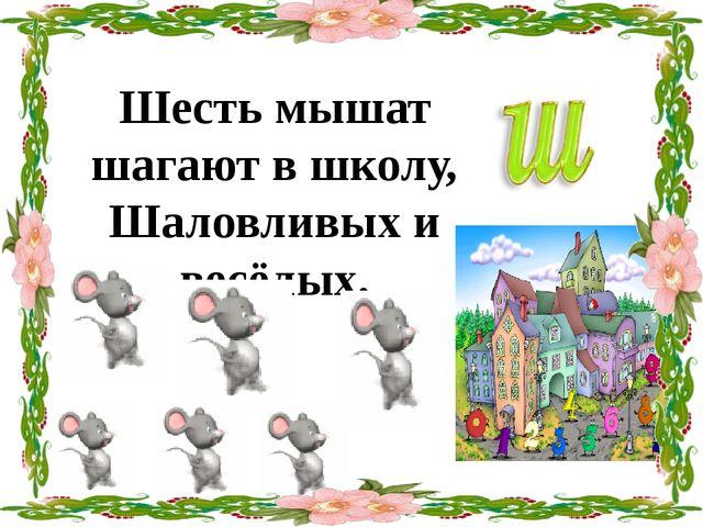 Шесть мышат шагают в школу, Шаловливых и весёлых.