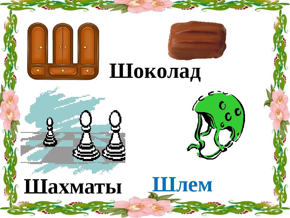 Шахматы Шоколад Шлем