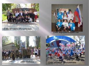 День детского объединения День Победы День детского объединения День народног