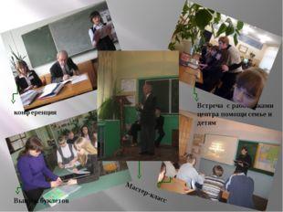 Мастер-класс Выпуск буклетов конференция Встреча с работниками центра помощи