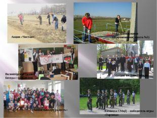 Акция «Чистая» Уход за воинскими захоронениями( шахта №5) Волонтёрская группа