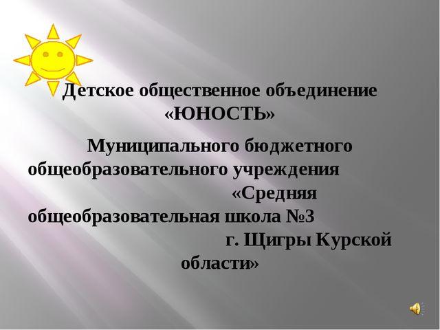 Детское общественное объединение «ЮНОСТЬ» Муниципального бюджетного общеобра...