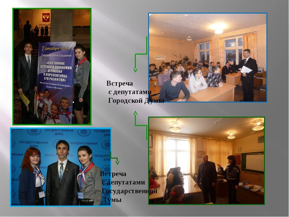 Встреча с депутатами Городской Думы Встреча с депутатами Государственной Думы