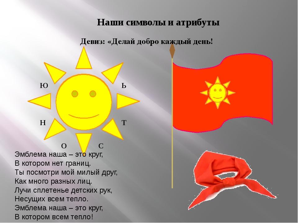 Девиз: «Делай добро каждый день! Наши символы и атрибуты Ю Н О С Т Ь Эмблема...