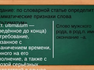 (лат. ultimatum — доведённое до конца) — требование, связанное с ограничением
