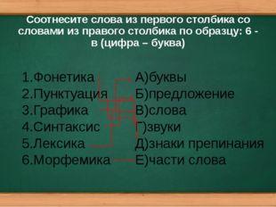 Соотнесите слова из первого столбика со словами из правого столбика по образц