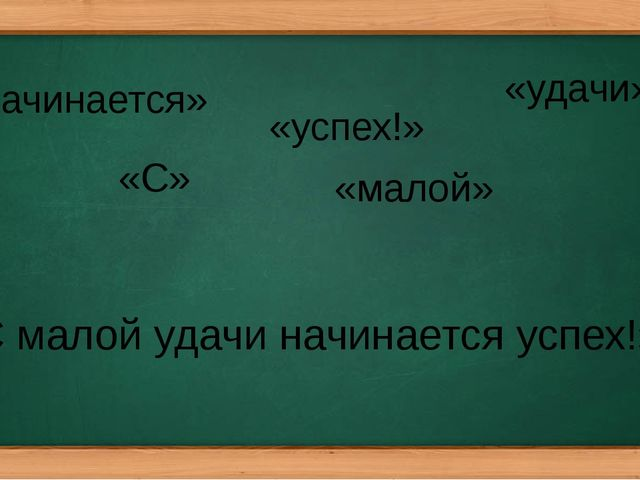 «С малой удачи начинается успех!» «начинается» «С» «малой» «удачи» «успех!»