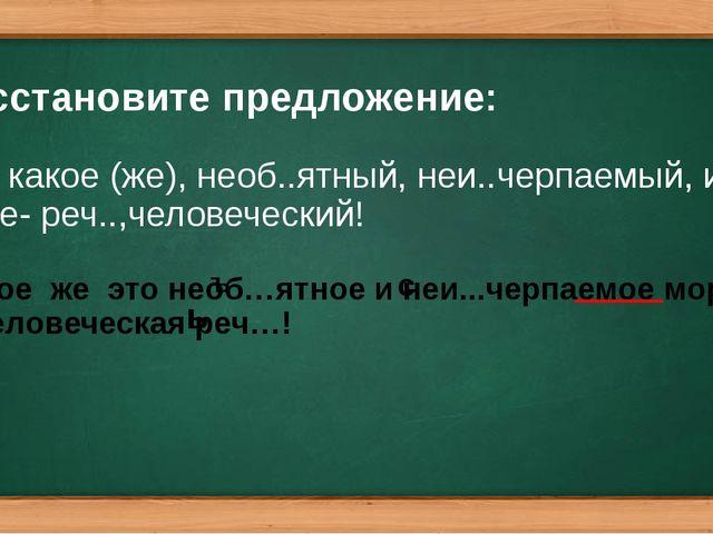 Восстановите предложение: это, какое (же), необ..ятный, неи..черпаемый, и, мо...