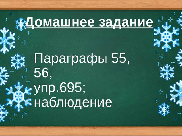 Домашнее задание Параграфы 55, 56, упр.695; наблюдение