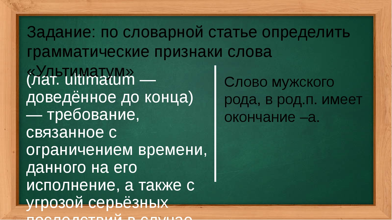 (лат. ultimatum — доведённое до конца) — требование, связанное с ограничением...
