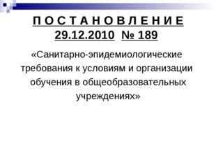 П О С Т А Н О В Л Е Н И Е 29.12.2010 № 189 «Санитарно-эпидемиологические треб