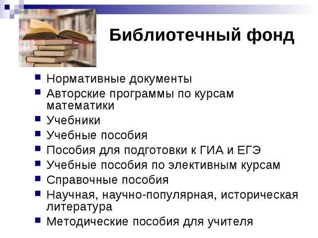 Библиотечный фонд Нормативные документы Авторские программы по курсам математ...