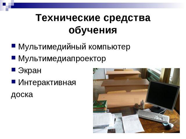 Технические средства обучения Мультимедийный компьютер Мультимедиапроектор Эк...