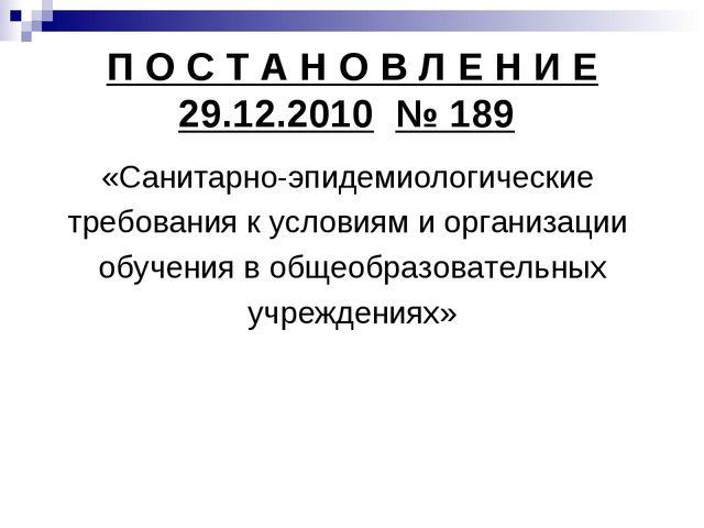 П О С Т А Н О В Л Е Н И Е 29.12.2010 № 189 «Санитарно-эпидемиологические треб...