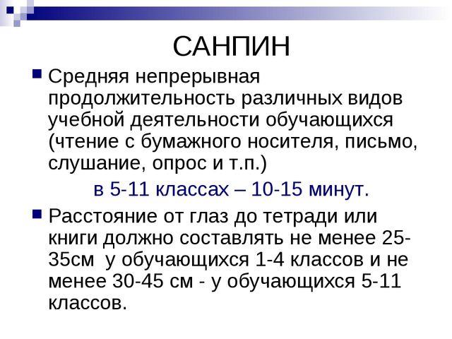 САНПИН Средняя непрерывная продолжительность различных видов учебной деятельн...