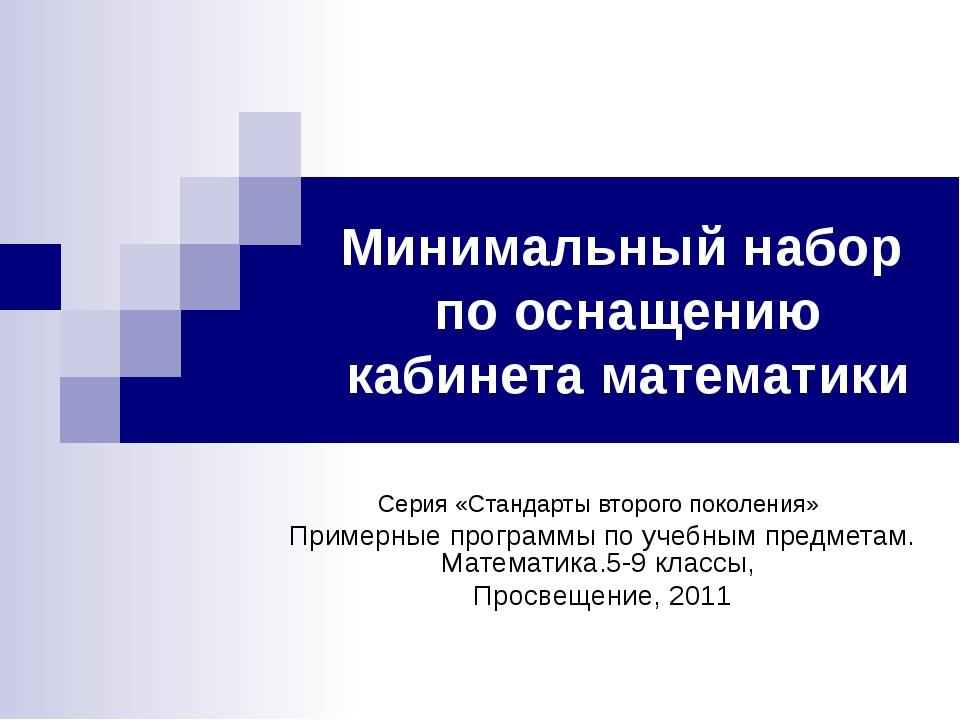 Минимальный набор по оснащению кабинета математики Серия «Стандарты второго п...