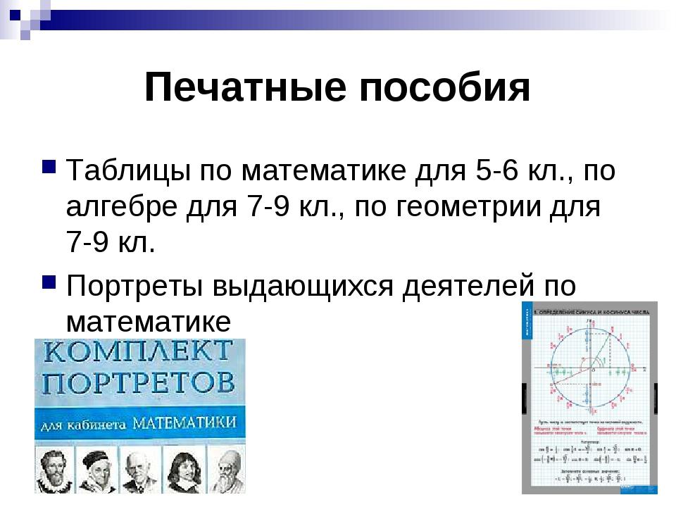Печатные пособия Таблицы по математике для 5-6 кл., по алгебре для 7-9 кл., п...