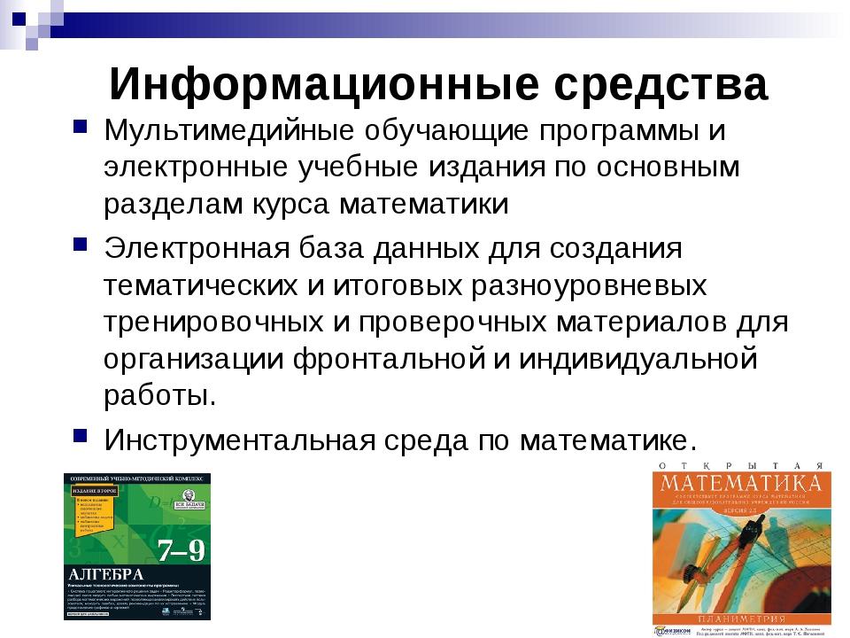 Информационные средства Мультимедийные обучающие программы и электронные учеб...