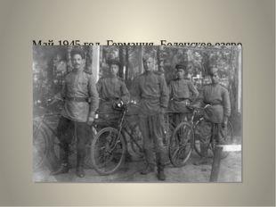 Май 1945 год. Германия. Боденское озеро Катков Иван Афанасьевич слева второй