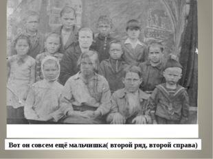 КАТКОВ ВАНЯ, ученик 3 – класса, 1936 год Вот он совсем ещё мальчишка( второй