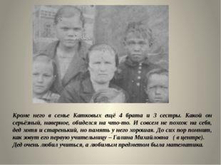 Кроме него в семье Катковых ещё 4 брата и 3 сестры. Какой он серьёзный, навер