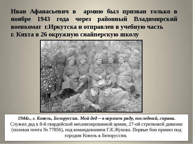 Иван Афанасьевич в армию был призван только в ноябре 1943 года через районный...