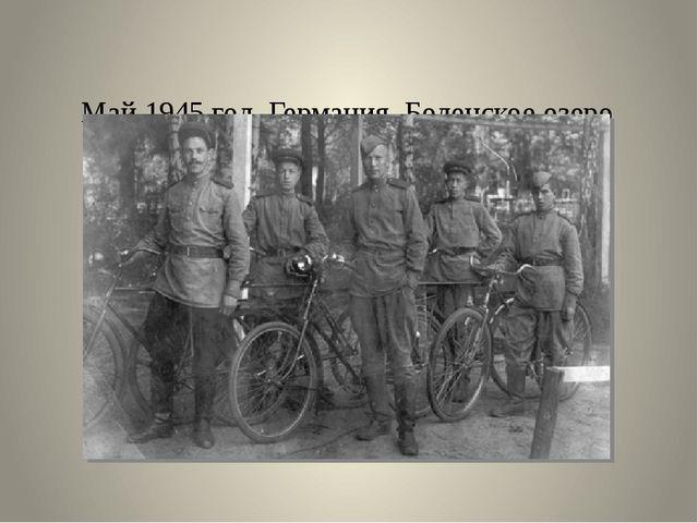 Май 1945 год. Германия. Боденское озеро Катков Иван Афанасьевич слева второй...