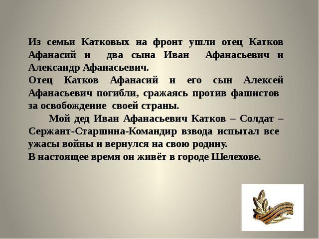 Из семьи Катковых на фронт ушли отец Катков Афанасий и два сына Иван Афанасье...
