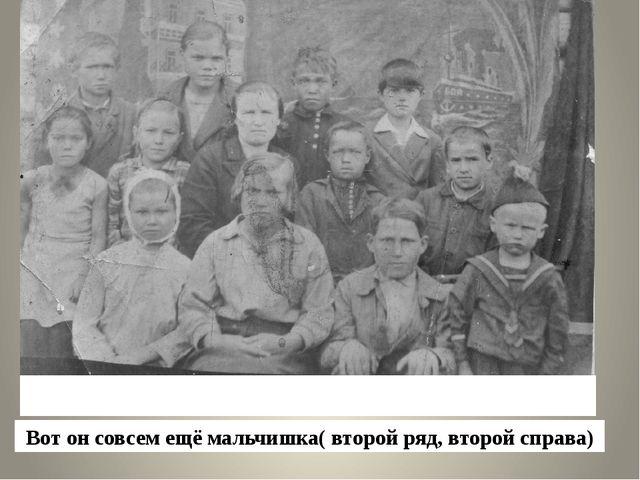 КАТКОВ ВАНЯ, ученик 3 – класса, 1936 год Вот он совсем ещё мальчишка( второй...