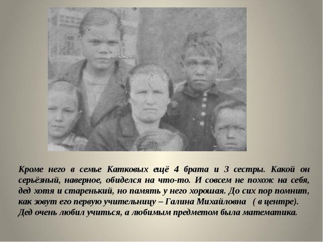 Кроме него в семье Катковых ещё 4 брата и 3 сестры. Какой он серьёзный, навер...