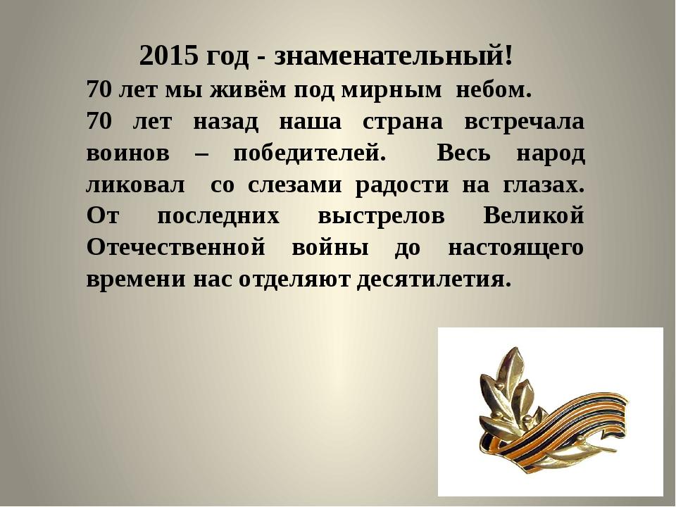 2015 год - знаменательный! 70 лет мы живём под мирным небом. 70 лет назад на...