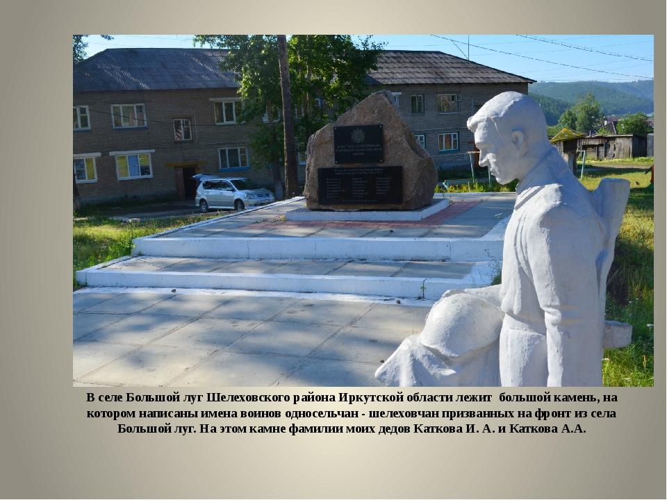 В селе Большой луг Шелеховского района Иркутской области лежит большой камен...
