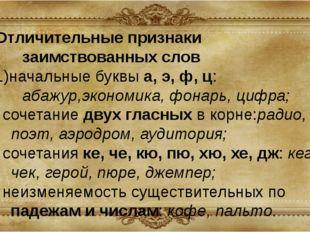 Отличительные признаки заимствованных слов 1)начальные буквы а, э, ф, ц: абаж