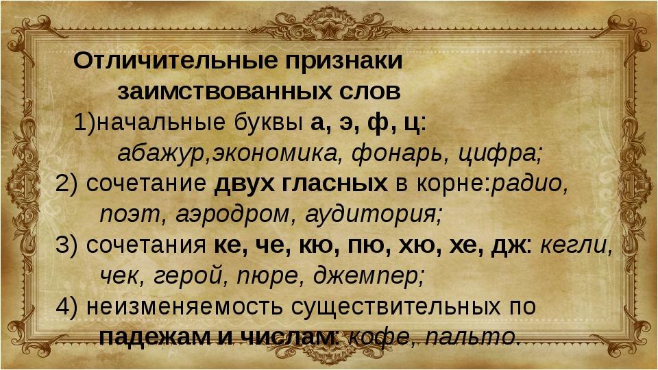 Отличительные признаки заимствованных слов 1)начальные буквы а, э, ф, ц: абаж...