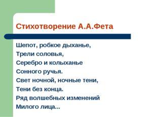 Стихотворение А.А.Фета Шепот, робкое дыханье, Трели соловья, Серебро и колыха