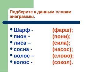 Подберите к данным словам анаграммы. Шарф - пион - лиса – сосна - волос – кол