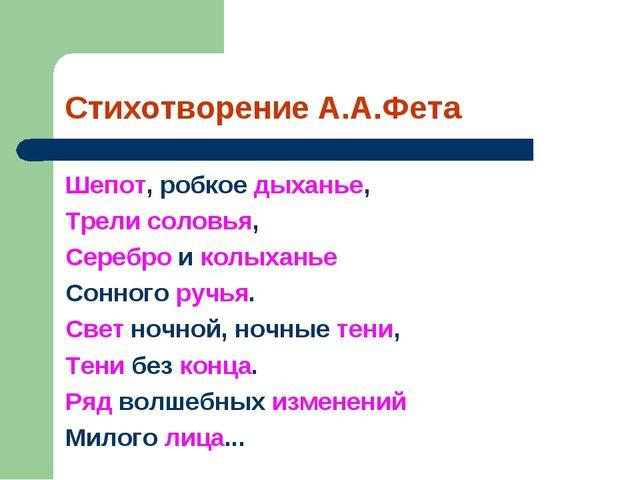 Стихотворение А.А.Фета Шепот, робкое дыханье, Трели соловья, Серебро и колыха...